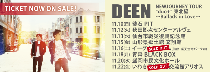 DEEN