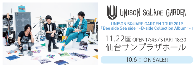 UNISON SQUARE GARDEN TOUR 2019